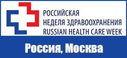 russianhealthcareweek logo260ru